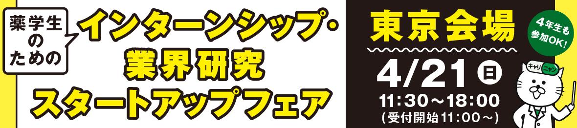 魅力発見!薬学生のための合同企業説明会_東京会場